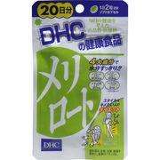 [メーカー欠品] DHC メリロート 40粒入 20日分