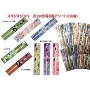 スタジオジブリ 竹箸 8種アソート