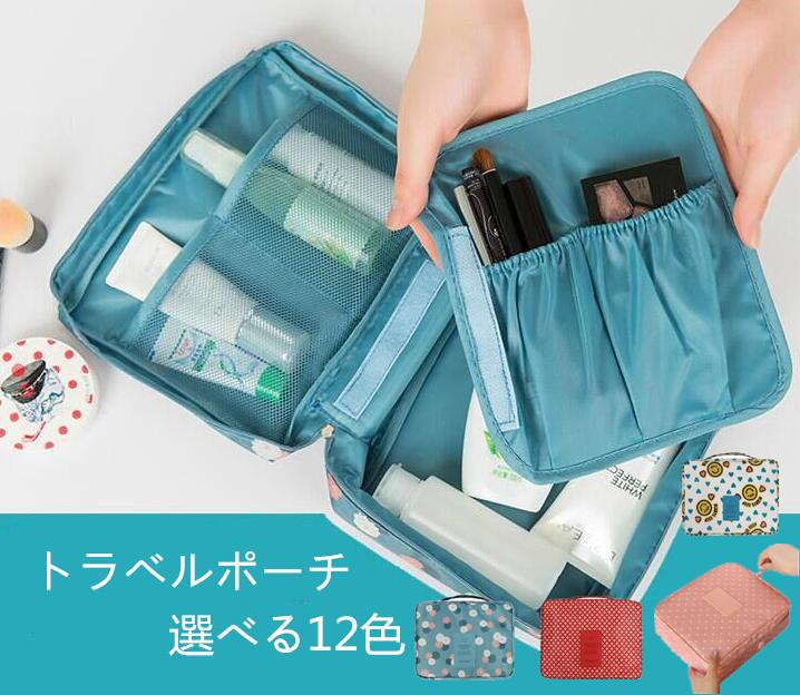 メイクポーチ 選べる12色 コスメバッグ バニティケース トラベルポーチ 化粧品収納 雑貨