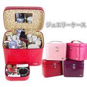 ジュエリーケース 選べる4色 持ち運び アクセサリー収納 雑貨 小物入れ 宝石箱 鏡付き