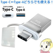 アイ・オー・データ USB 3.1 Gen1 Type-C、A両搭載USBメモリー 32GB U3C-HP32G