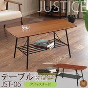 【直送可/送料無料】ジャスティス テーブル06