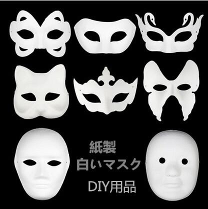 【自社工場】白マスク DIY 11色 万聖節 パーティー 紙仮面 お面 練習用