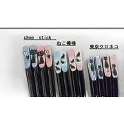 猫のペア天削り箸 すべらない箸 日本製