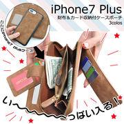 <スマホ・7プラス用>iPhone7 Plus用 財布&カード収納付ケースポーチ