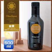 オリーブオイル メルガレホ アルベキーナ 500ml melgarejo arbequina エキストラバージン