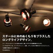 4灯クロスシーリングスポットライト ナチュラル SW5338-NA ブラウン SW5338-BR