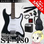【メーカー直送】 エレキギター 初心者セット フォトジェニック ST-180 入門セット ブラック (ヘッドブ