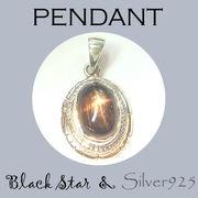 ペンダント-11 / 4-4050-18 ◆ Silver925 シルバー ペンダント  ブラックスター