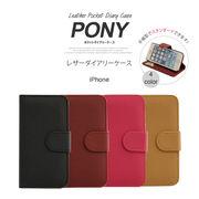 【iPhone8/iPhone7 4.7インチ】 PONYダイアリーケース