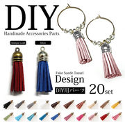 【現品限り】45【DIY】全2色×カラーランダム20個セット!!フェイクスエードタッセルパーツ [ihc5049]