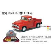 Kinsmart/キンスマート社製 1956 FOAD F-100 Pick Up Truck 1:32