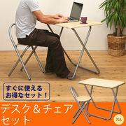 【直送可】【お買得】届いてすぐに使える!折りたたみデスク&チェアセット