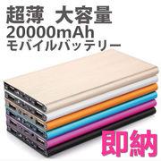 20000mAh 超大容量 モバイルバッテリー 超薄型 2USBポート 2台同時充電 スマホ携帯充電器
