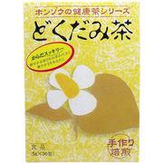 ※ホンゾウのどくだみ茶 手作り焙煎 5g×36包
