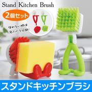 キッチン周りを彩る☆ おしゃれなキッチンブラシ 2種SET かわいい人型スポンジスタンド   Kitchen Brush