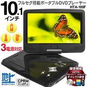 どこでも地上デジタル放送が見れる!フルセグ 液晶ポータブルDVDプレーヤー  フルセグ搭載DVD HT