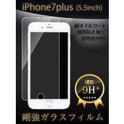 【iPhone7plus】超薄0.3mmスマホ用強化ガラスフィルム 脅威の硬度9H+【スマホケース】