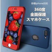 スマホケース iPhoneケース 360度フルカバーケース 選べる6色  iPhone7ケース 全面保護