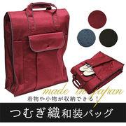 日本製つむぎ織生地 着物から小物まで全て収納できる 和装収納バッグ (azmNO797)