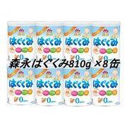 森永ドライミルク・はぐくみ(新生児~)810g