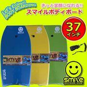 Smile Bodyboard スマイルボディボード&リーシュセット 37インチ/ボディボード
