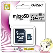 L-64MS10-U1 LAZOS リーダーメディアテクノ microSDXCメモリーカード