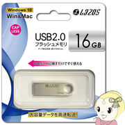 L-U16 LAZOS リーダーメディアテクノ USBフラッシュメモリ 16GB