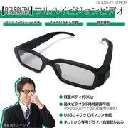 【眼鏡型】フルハイビジョンビデオ (1080P対応)