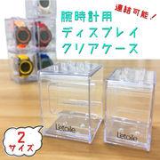 【専用ケース】腕時計用 ディスプレイ クリアケース BOX 2サイズ
