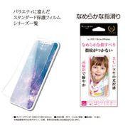 2017 NEW iPhone対応フィルム なめらか防指紋