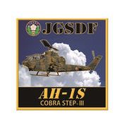 彫金アート マグネット 陸上自衛隊 AH-1S コブラ