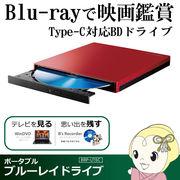 [予約]BRP-UT6CR IOデータ USB 3.0/2.0対応 ポータブルブルーレイドライブ ルビーレッド