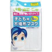 子ども用不織布マスク 小学生向き 子供用サイズ 5枚入
