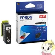 [予約]SOR-BK エプソン 純正インク ソリ ブラック