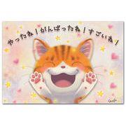 猫作家Megポストカード やったね