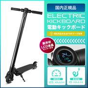 電動キックボード 電気キックボード キックスクーター 立ち乗り式二輪車 その他バイク車体