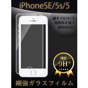 【iPhoneSE/5s/5】超薄0.3mmスマホ用強化ガラスフィルム 脅威の硬度9H+【スマホケース】