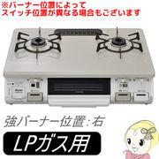 「KGM640CTBER LP」 リンナイ 水無し片面焼ガステ-ブル LPガス用 右強火タイプ