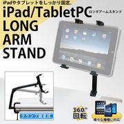 テーブル等に設置してタブレットPCを自在に操作!iPad、タブレットPC ロングアームスタンド