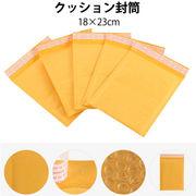 18×23cm クッション材つき封筒/ 封かんシール付 汚れが目立ちにくいカラークラフト
