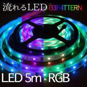 流れるLEDテープ 5m 150球 RGB 133パターン内蔵 多機能 流れるLED 流れる テープライト