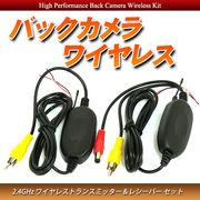 バックカメラ リアカメラ ワイヤレス 無線 セット 2.4GHz トランスミッター レシーバー 送受信機