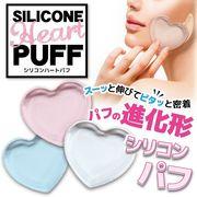 シリコン パフ『Silicone Heart Puff/シリコンハートパフ』