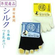 【絹☆年間売れ筋】男女兼用 シルク混 5本指つま先カバー