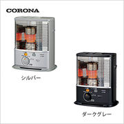 CORONA(コロナ) ポータブル石油ストーブ(反射型)  SX-2417Y-S/SX-2417Y-HD