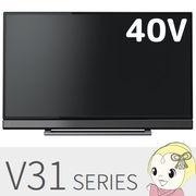 40V31 東芝 V31シリーズ クリアダイレクトスピーカー搭載 レグザ 40型 液晶テレビ