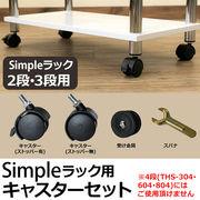 Simpleラック 2段・3段用 キャスターセット