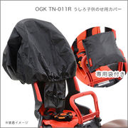 OGK うしろ子供のせ用カバー TN-011R 27716