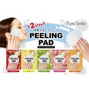PureSmile(ピュアスマイル) 角質ふきとりシート『PEELING PAD/ピーリングパッド』